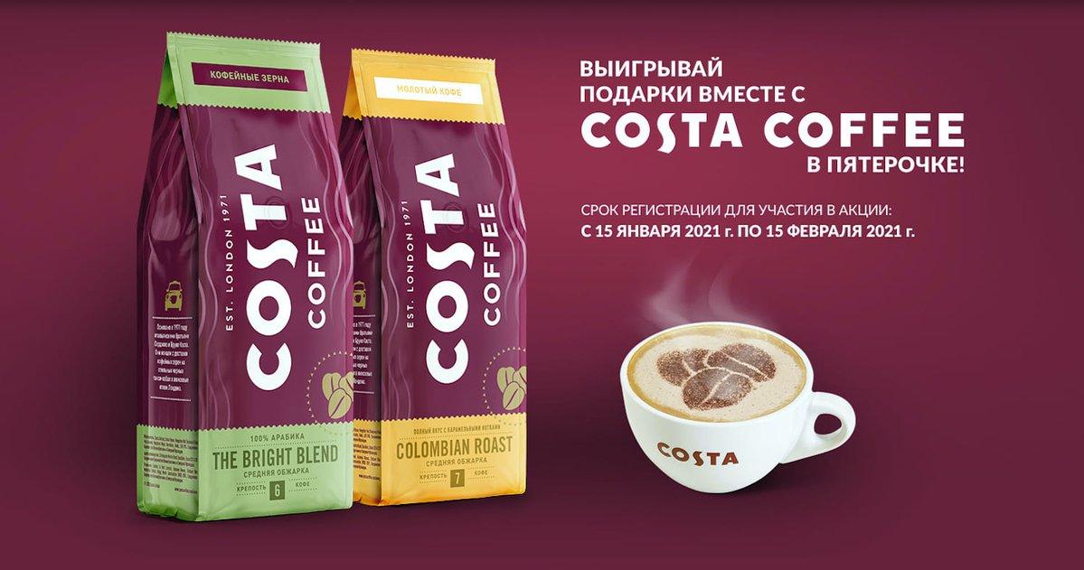Акция на кофе в «Пятерочке» с 15 января по 15 февраля 2021 г.: «Выигрывай подарки вместе с Costa в Пятерочке!»