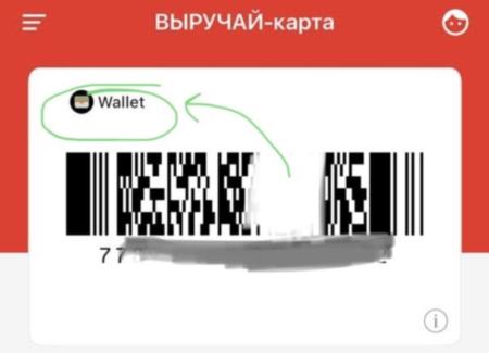 как добавить скидочную карту в apple wallet